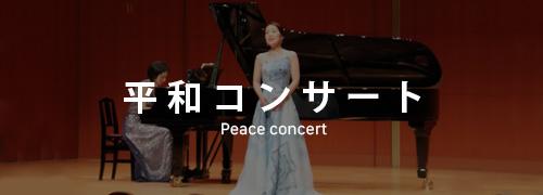 平和コンサート