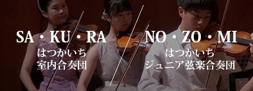 SA・KU・RA & NO・ZO・MI