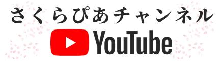 さくらぴあ ⾳楽の⼒配信プロジェクト〜ふるさとの唱歌〜
