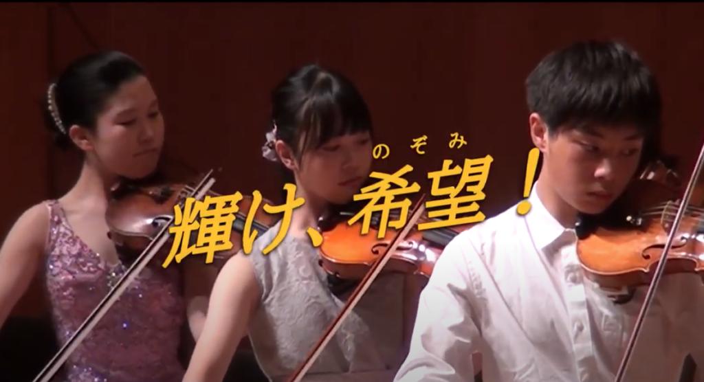 """はつかいちジュニア弦楽合奏団""""NO・ZO・MI""""PV"""